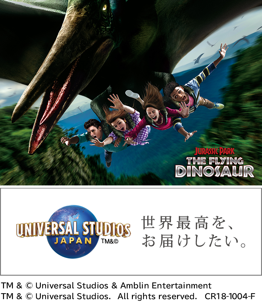 TM & © Universal Studios & Amblin Entertainment TM & © Universal Studios. All rights reserved. CR18-1004-F